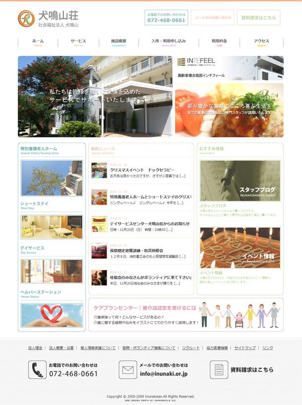 大阪の特別養護老人ホーム『犬鳴山荘』