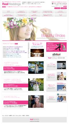 ハワイ挙式・海外挙式のリアルウエディングス Real Weddings